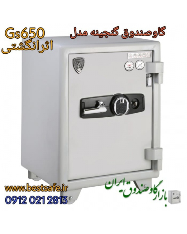 گاوصندوق اثر انگشتی گنجینه مدل gs 650