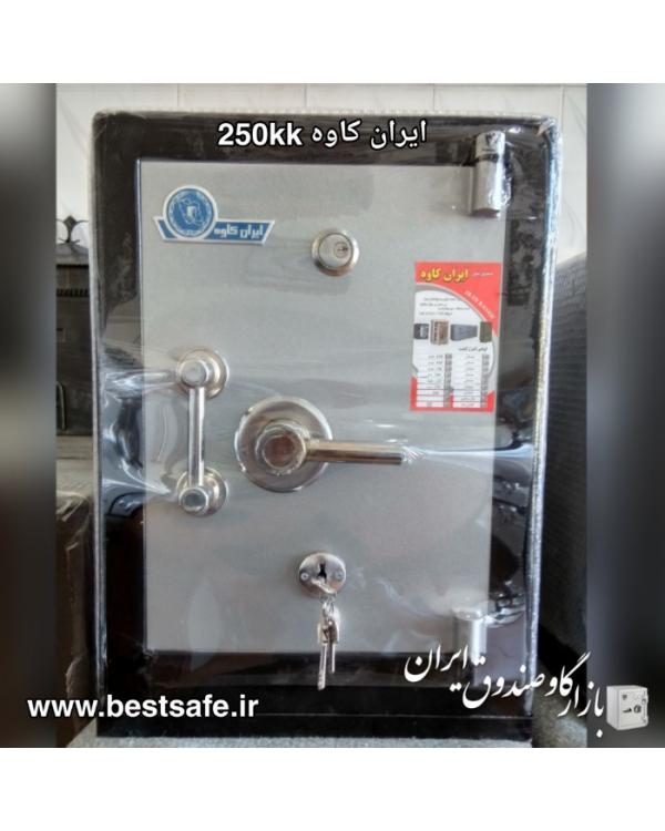 گاوصندوق ایران کاوه مدل 250 کوتاه