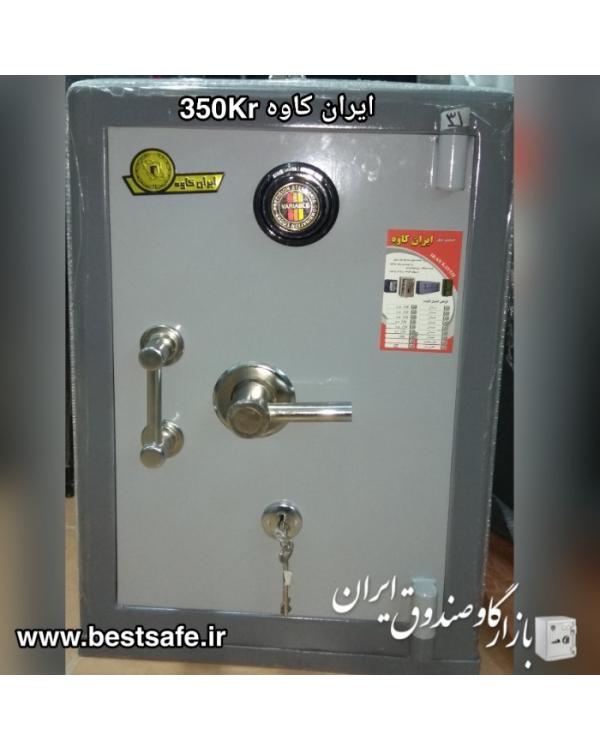 گاوصندوق ایران کاوه مدل 350 کوتاه