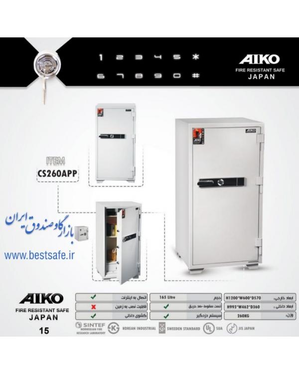 گاوصندوق آیکو مدل cs260app