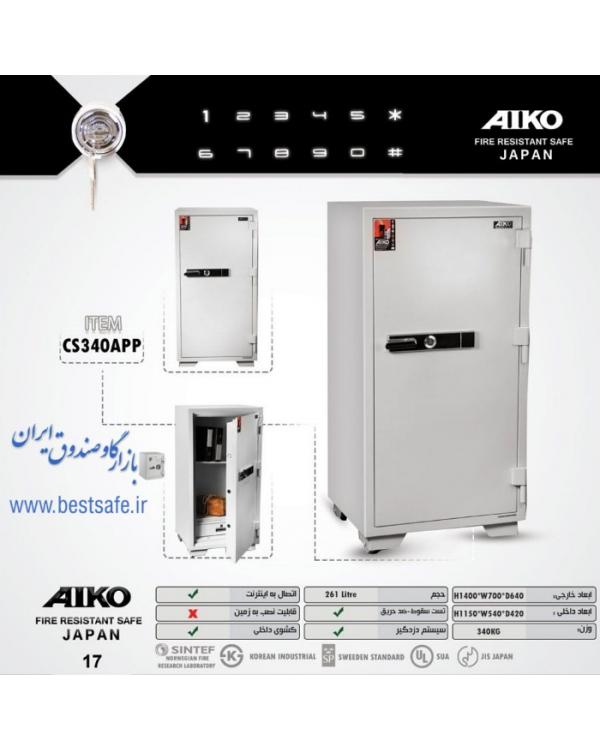 گاوصندوق آیکو مدل cs340app