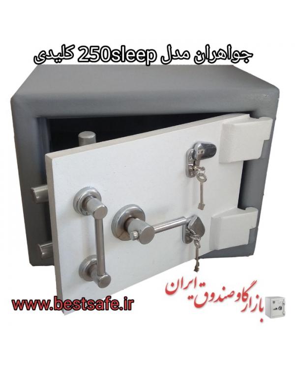 گاوصندوق خانگی کلیدی