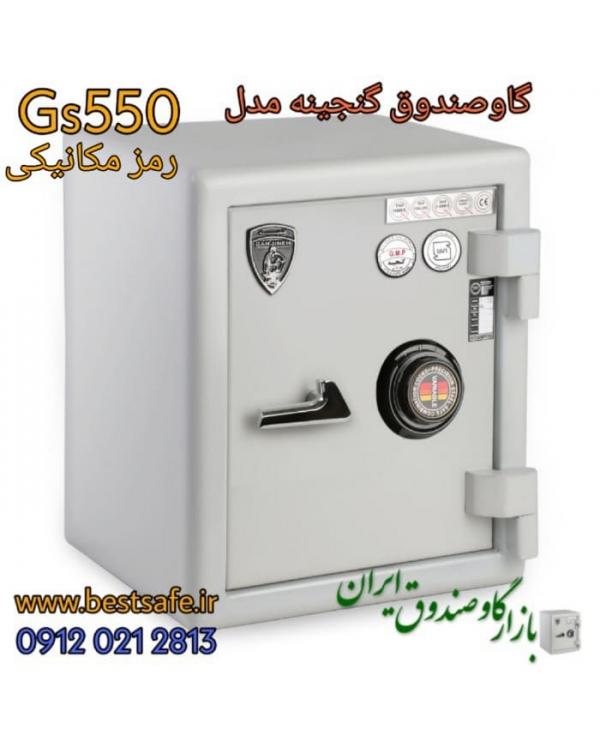 گاوصندوق گنجینه مدل GS 550