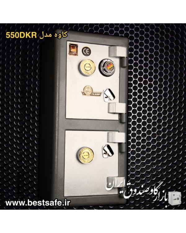 گاوصندوق کاوه مدل 550dkr